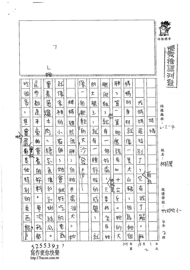 105W4202林莉菁 (1)