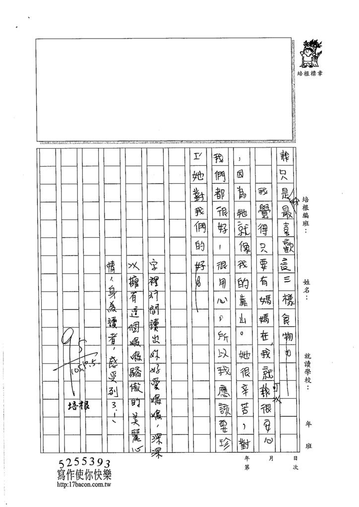 105W4202林莉菁 (2)