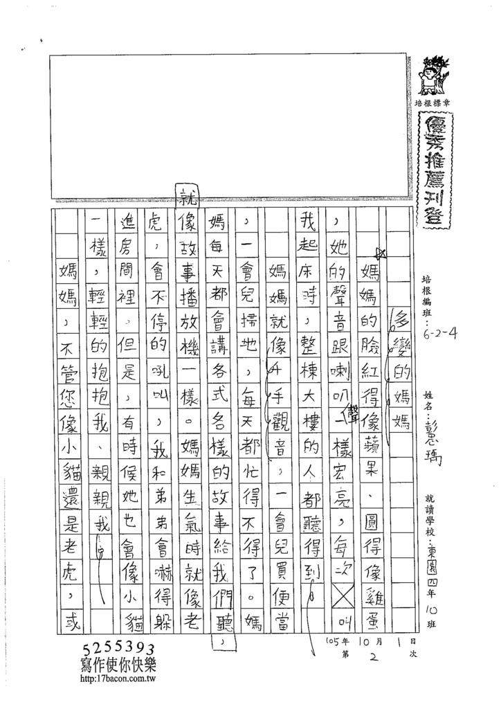 105W4202彭思瑀 (1)
