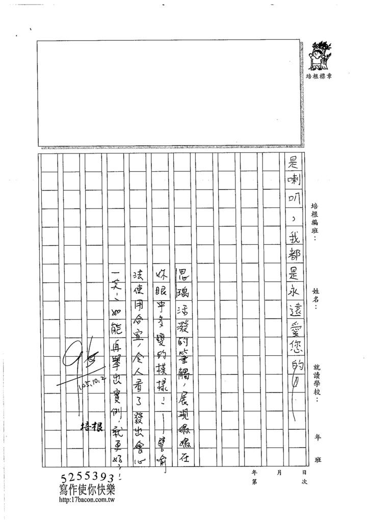 105W4202彭思瑀 (2)