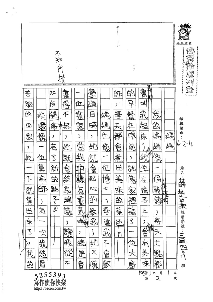 105W4202薛楚蓁 (1)