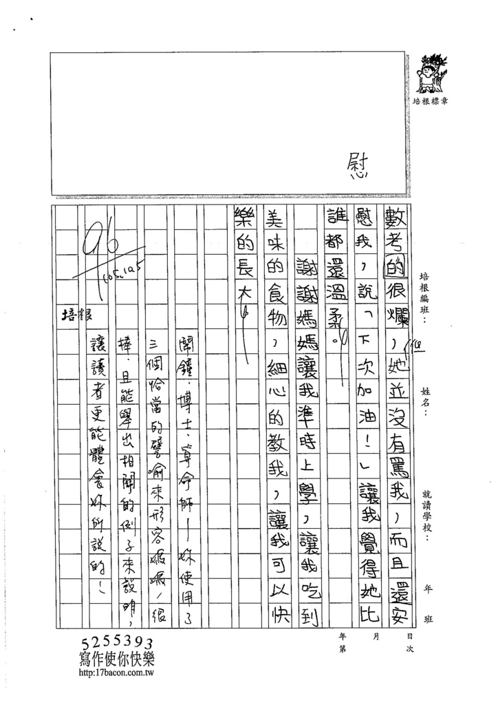 105W4202薛楚蓁 (2)