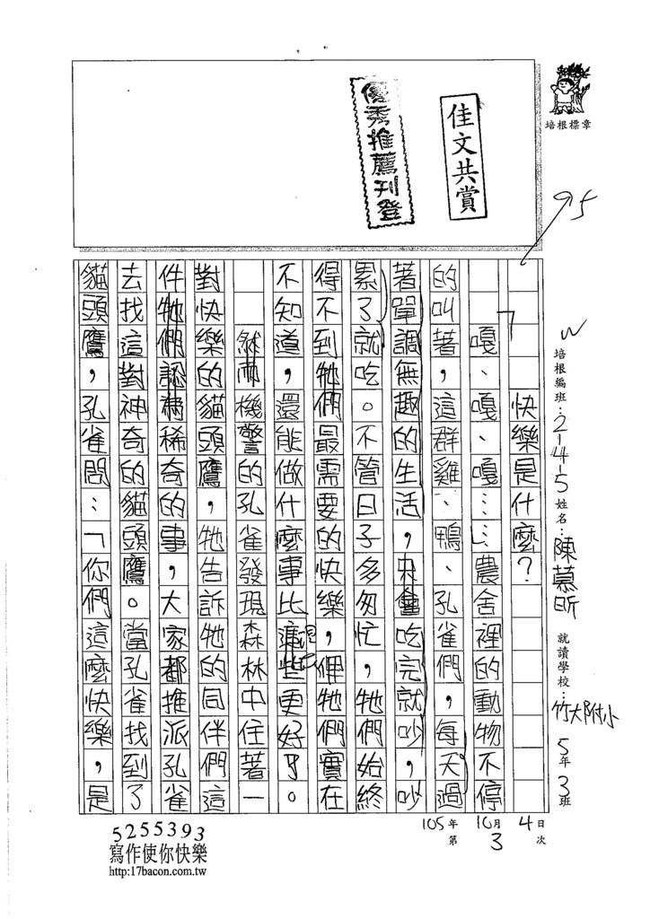 105W5203陳慕昕 (1)