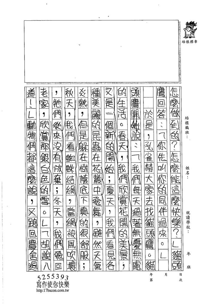 105W5203陳慕昕 (2)