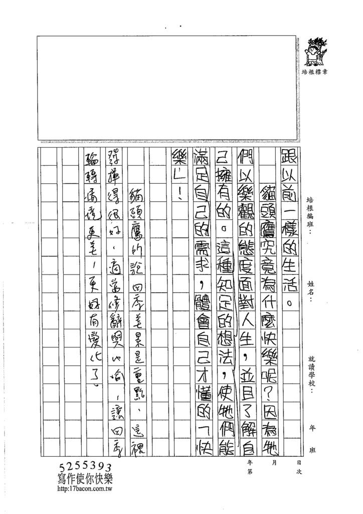 105W5203陳慕昕 (3)