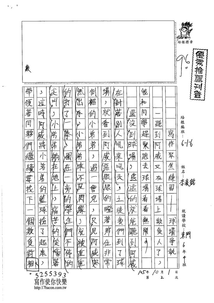 105W6202李崧銘 (1)