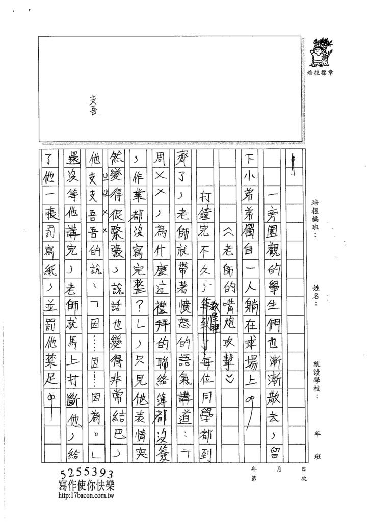 105W6202李崧銘 (2)