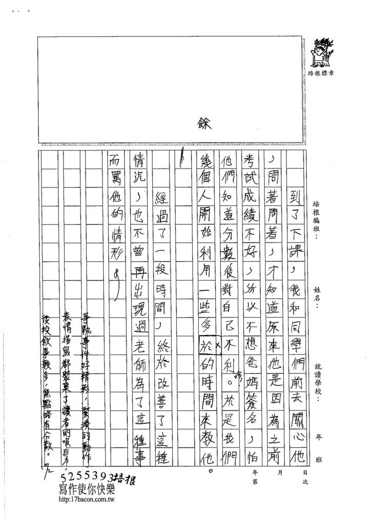 105W6202李崧銘 (3)