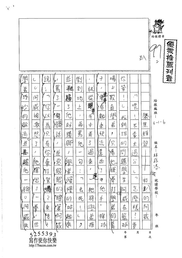 105W6202林鈺添 (1)