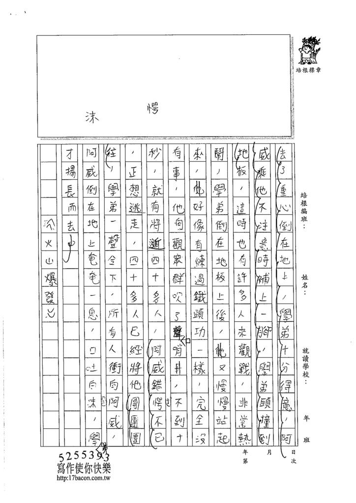105W6202林鈺添 (2)