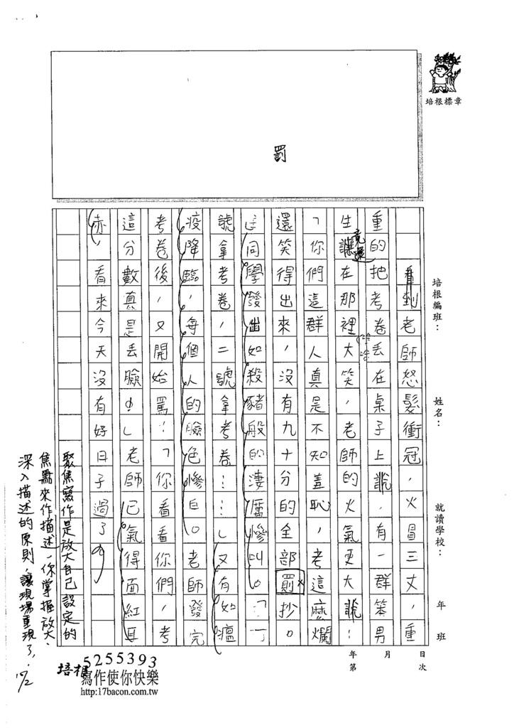 105W6202林鈺添 (3)