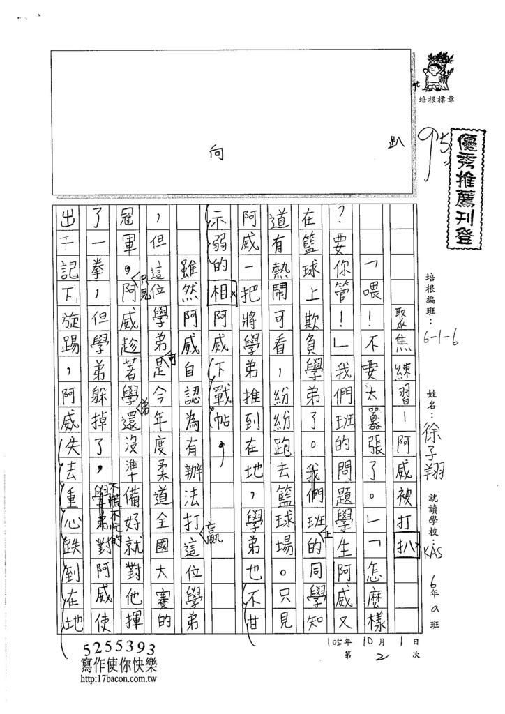 105W6202徐子翔 (1)