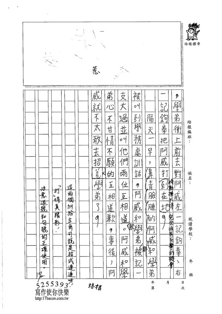 105W6202徐子翔 (2)