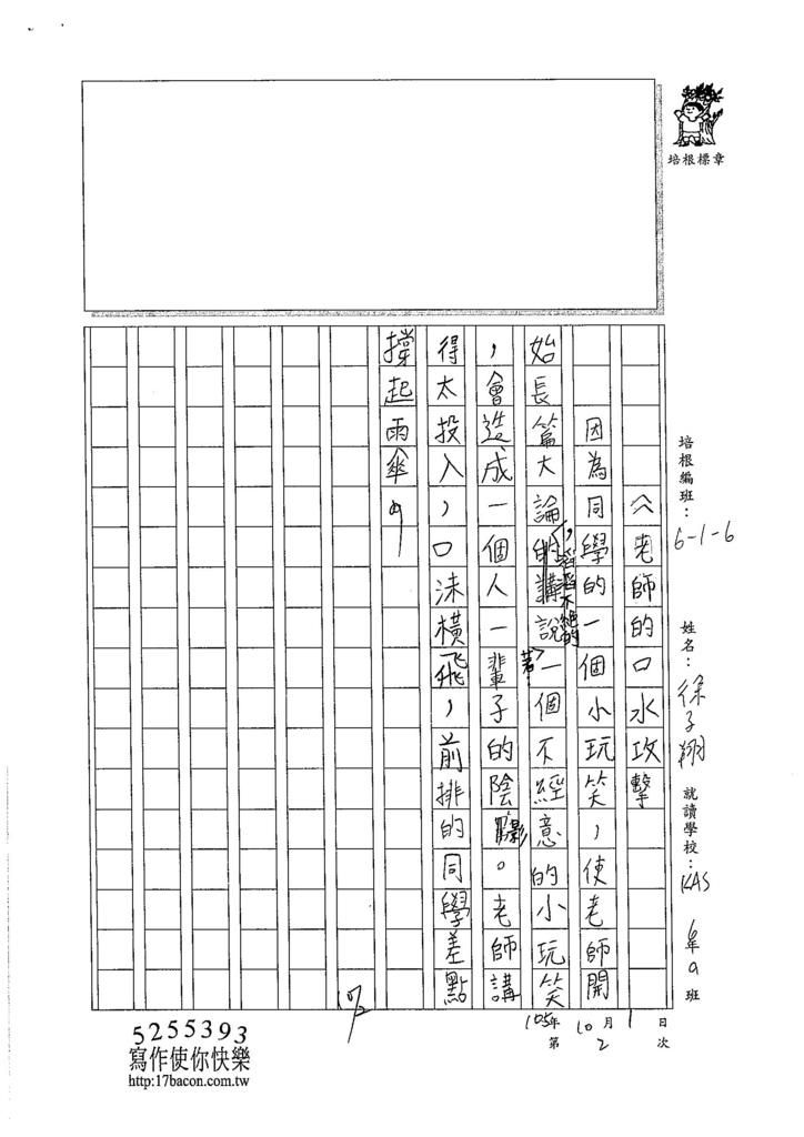 105W6202徐子翔 (3)
