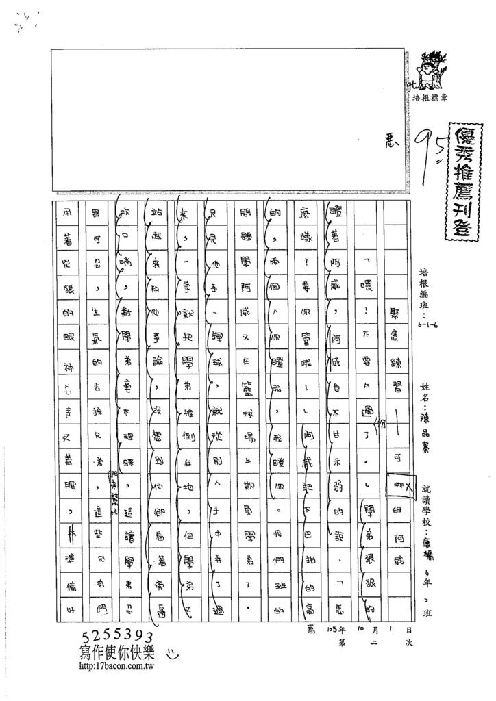 105W6202陳品蓁 (1)