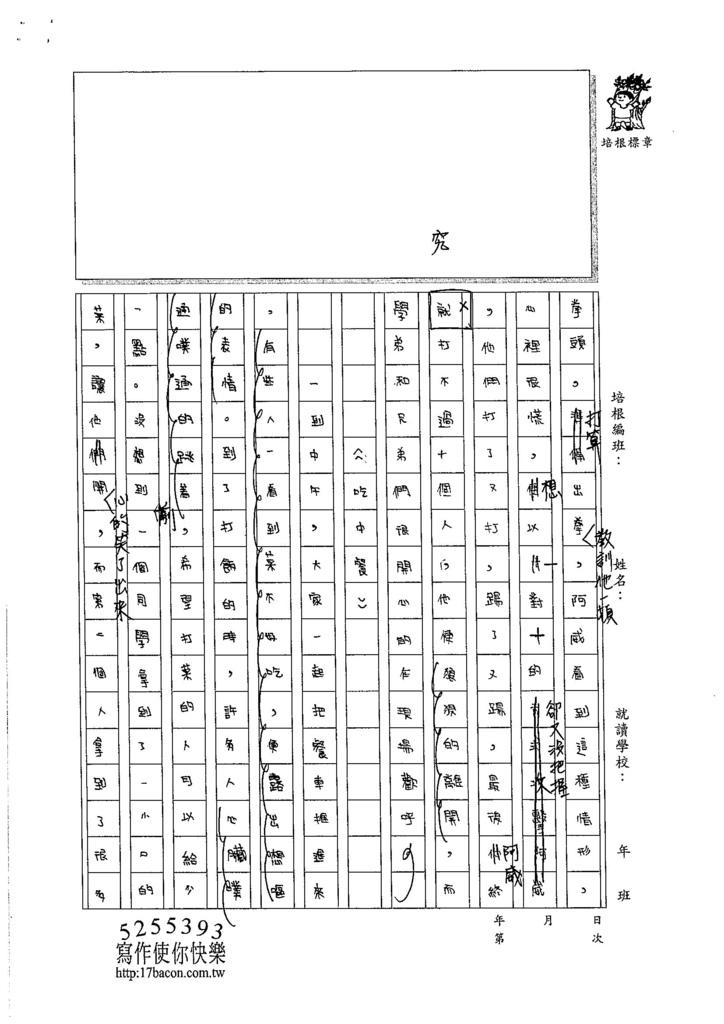 105W6202陳品蓁 (2)