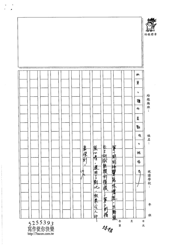 105W6202陳品蓁 (3)