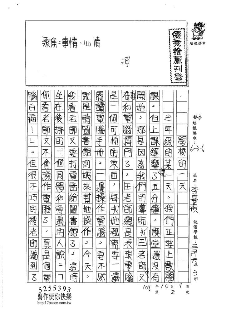 105W6202李晏禎 (1)