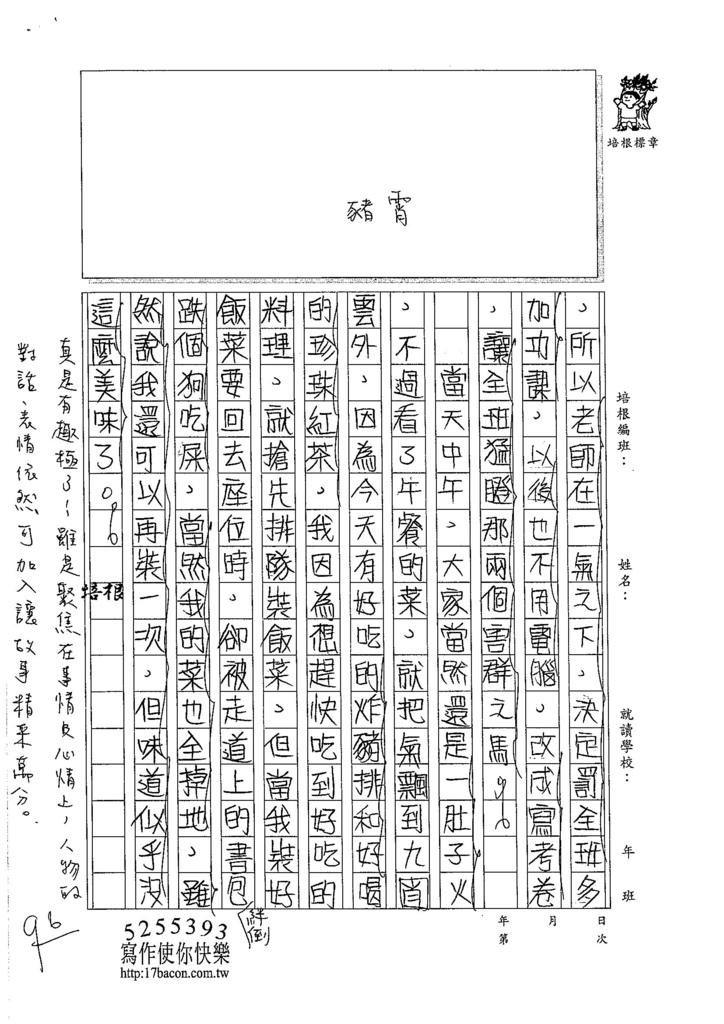 105W6202李晏禎 (2)