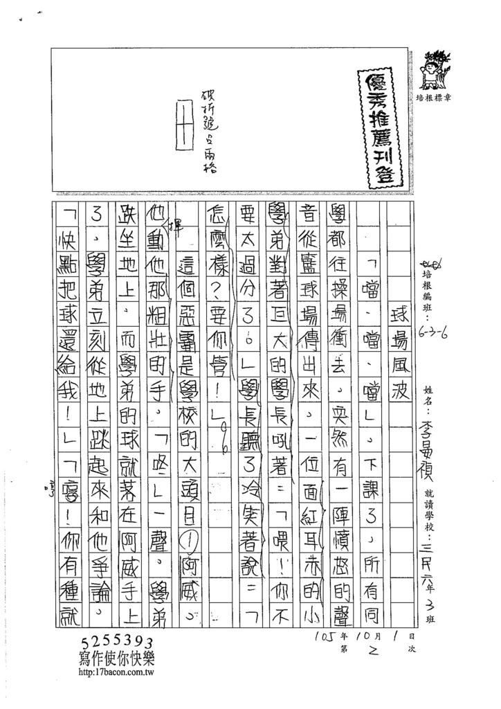 105W6202李晏禎 (3)