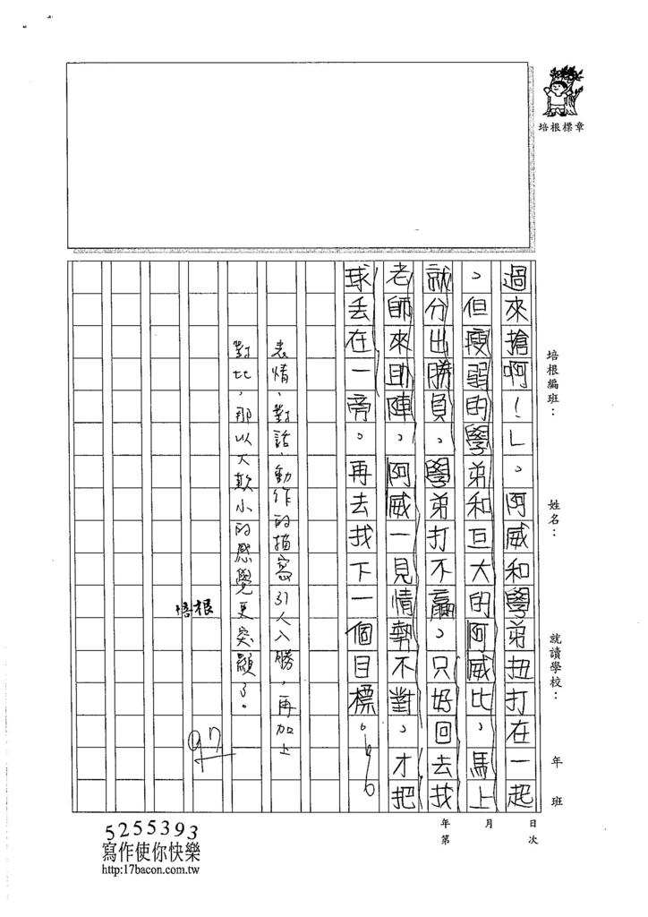 105W6202李晏禎 (4)