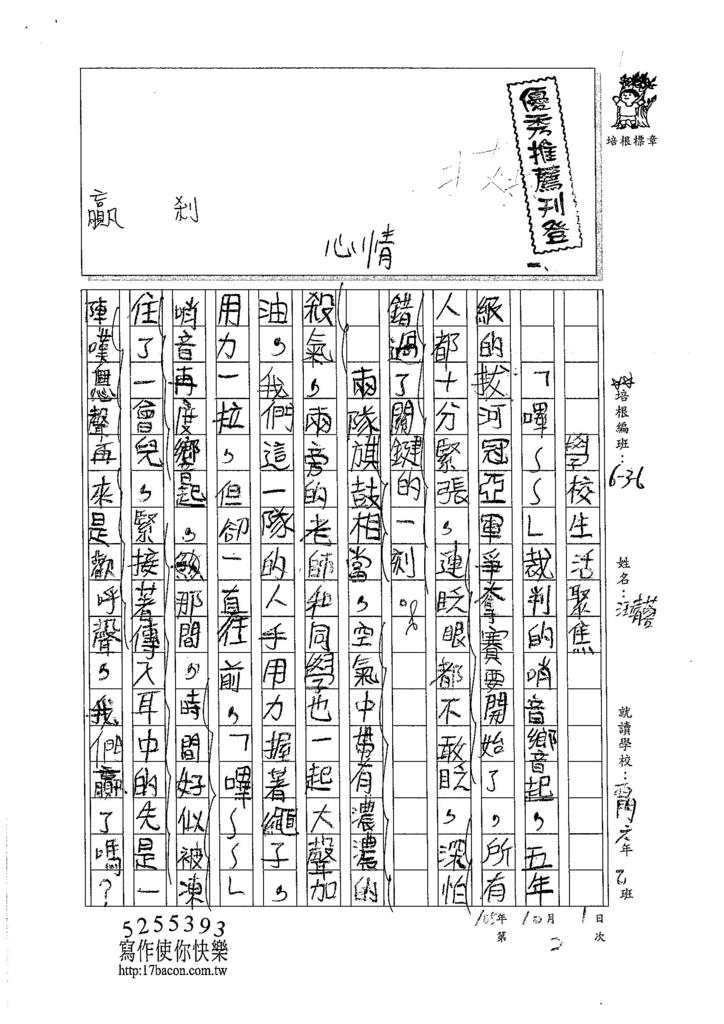 105W6202汪靖蓉 (1)
