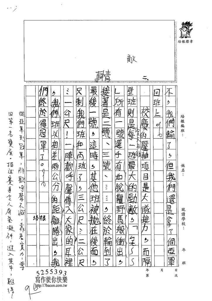 105W6202汪靖蓉 (2)
