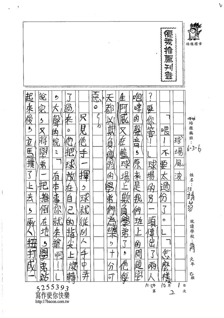 105W6202汪靖蓉 (3)