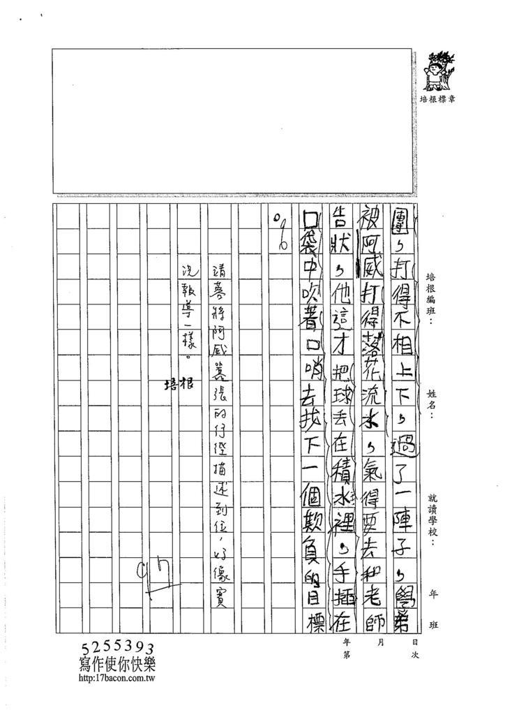 105W6202汪靖蓉 (4)