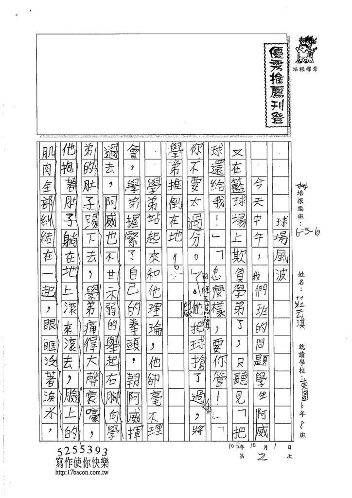 105W6202莊云淇 (1)