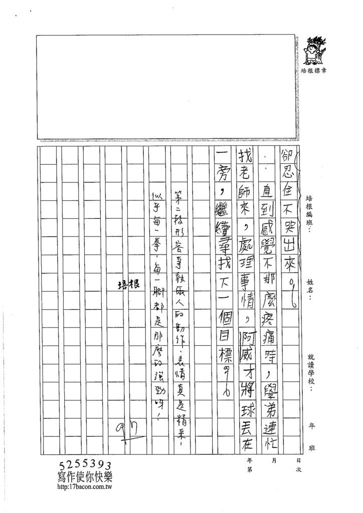 105W6202莊云淇 (2)