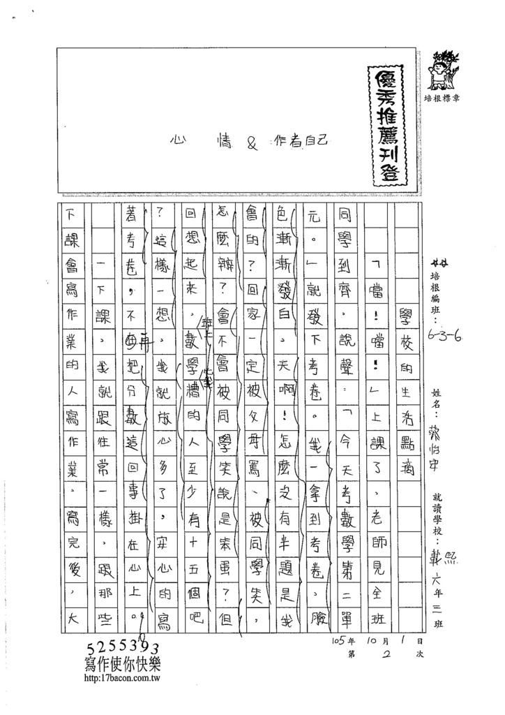 105W6202蔡怡安 (1)