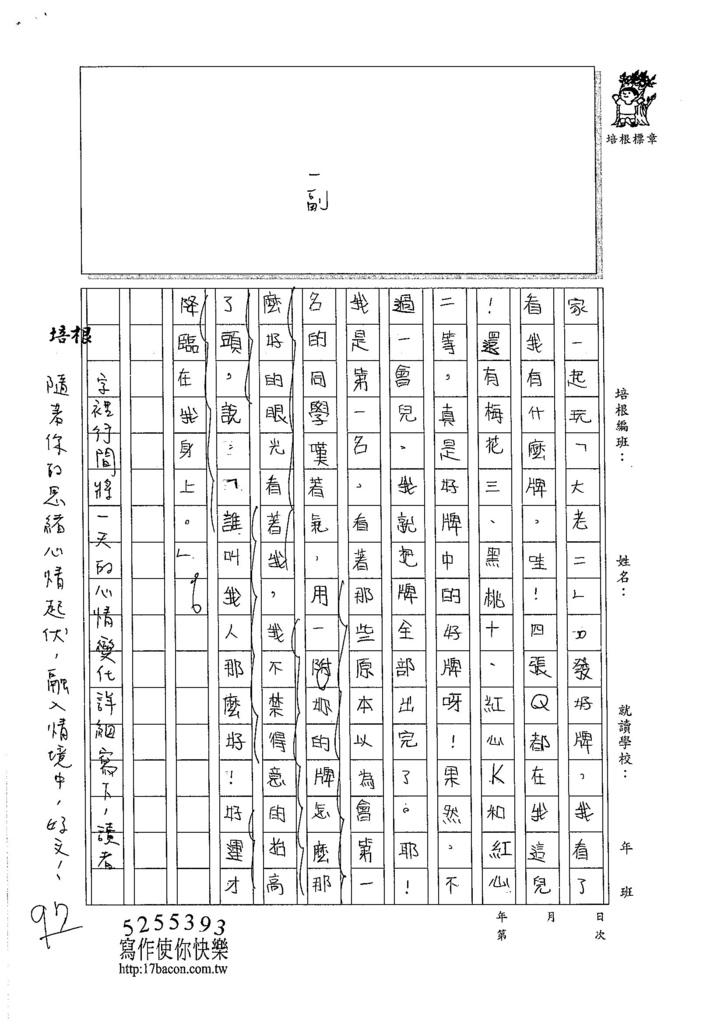 105W6202蔡怡安 (2)