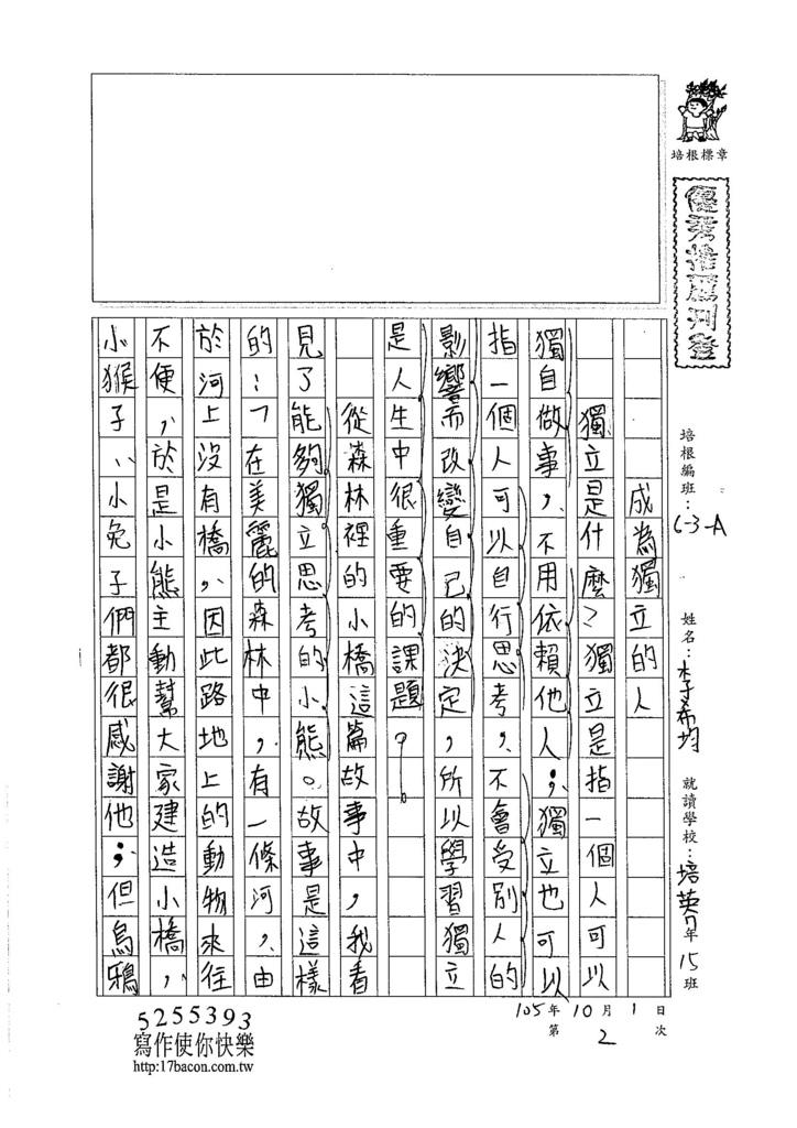 105WA202李希均 (1)