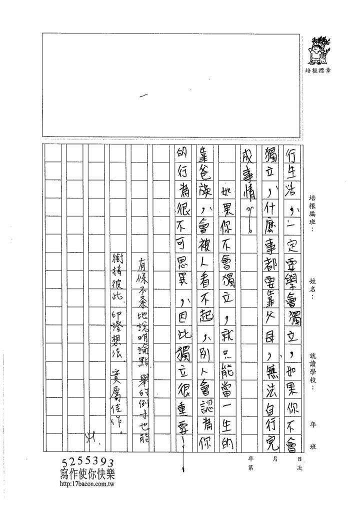 105WA202李希均 (4)