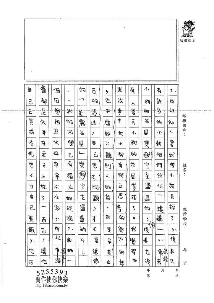 105WA202林紘伍 (2)