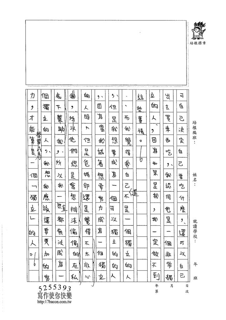 105WA202林紘伍 (3)