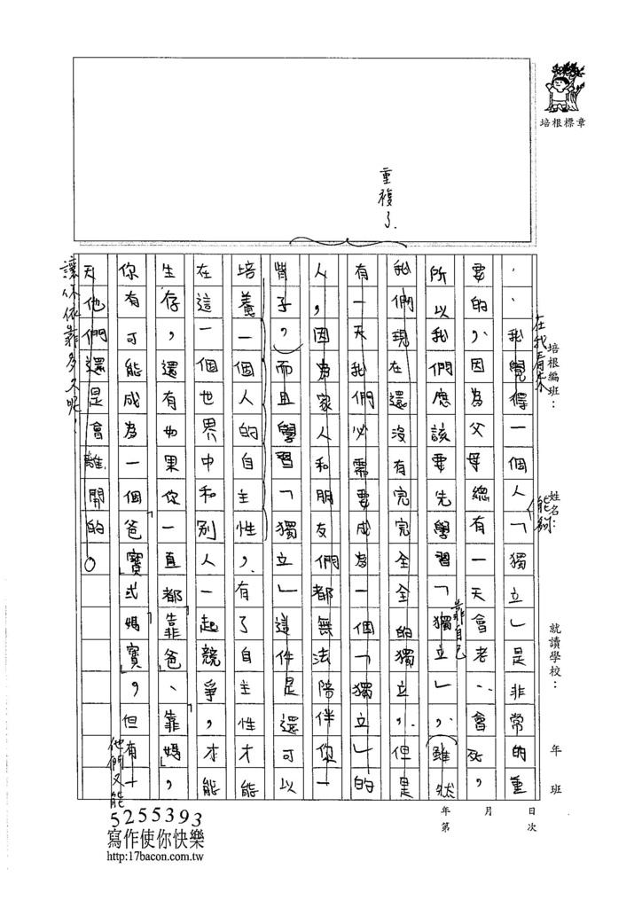 105WA202林紘伍 (4)