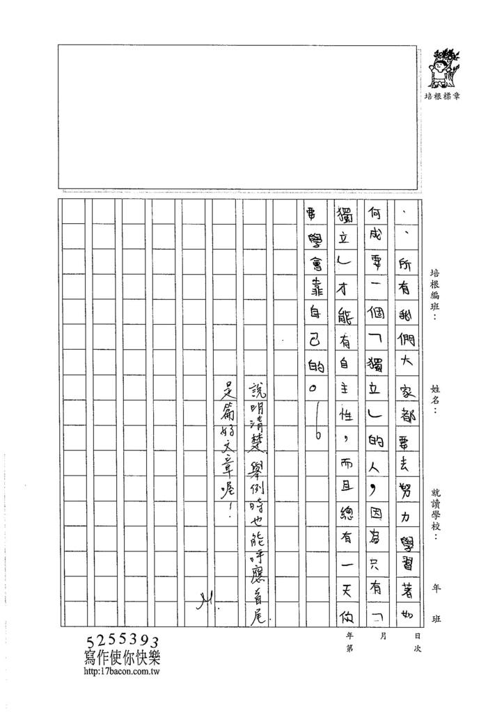 105WA202林紘伍 (5)