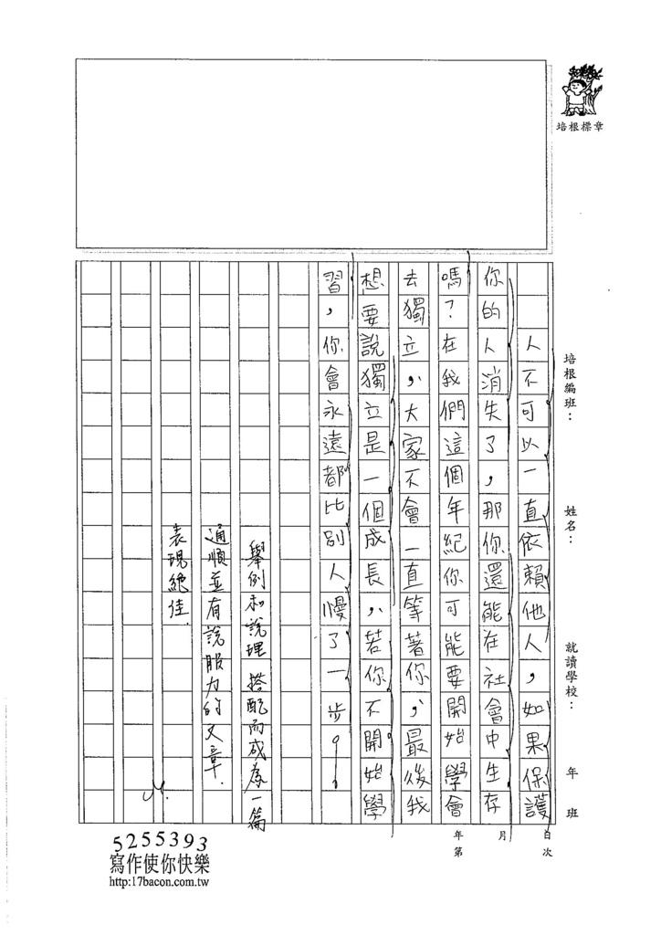 105WA202蔡典伯 (3)