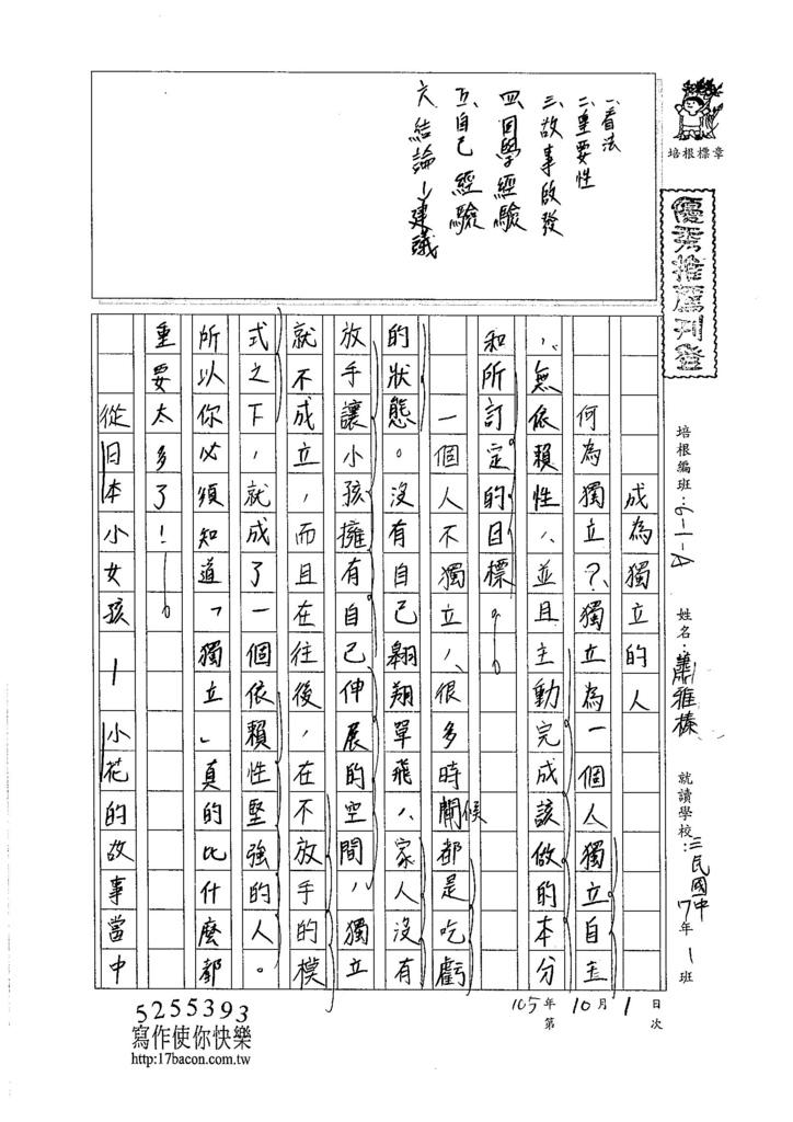 105WA202蕭雅榛 (1)