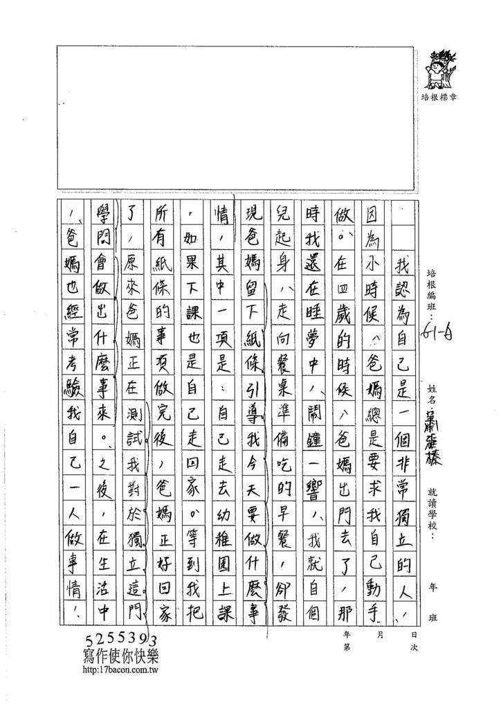 105WA202蕭雅榛 (3)