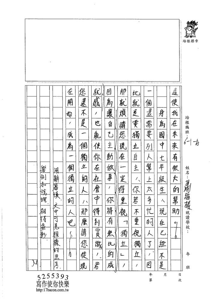 105WA202蕭雅榛 (4)