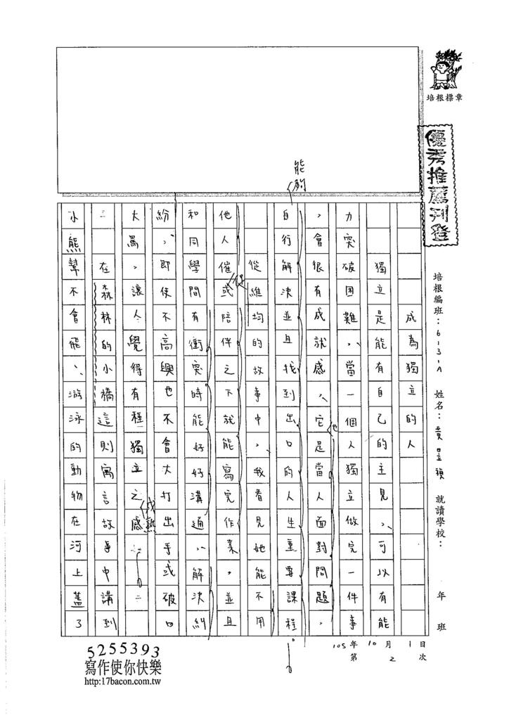 105WA202黃昱禎 (1)