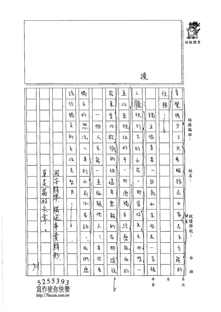 105WA202黃昱禎 (3)