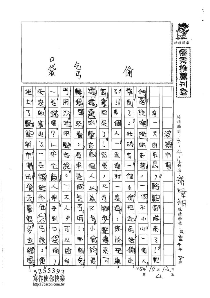105W4204孫煒翔 (1)
