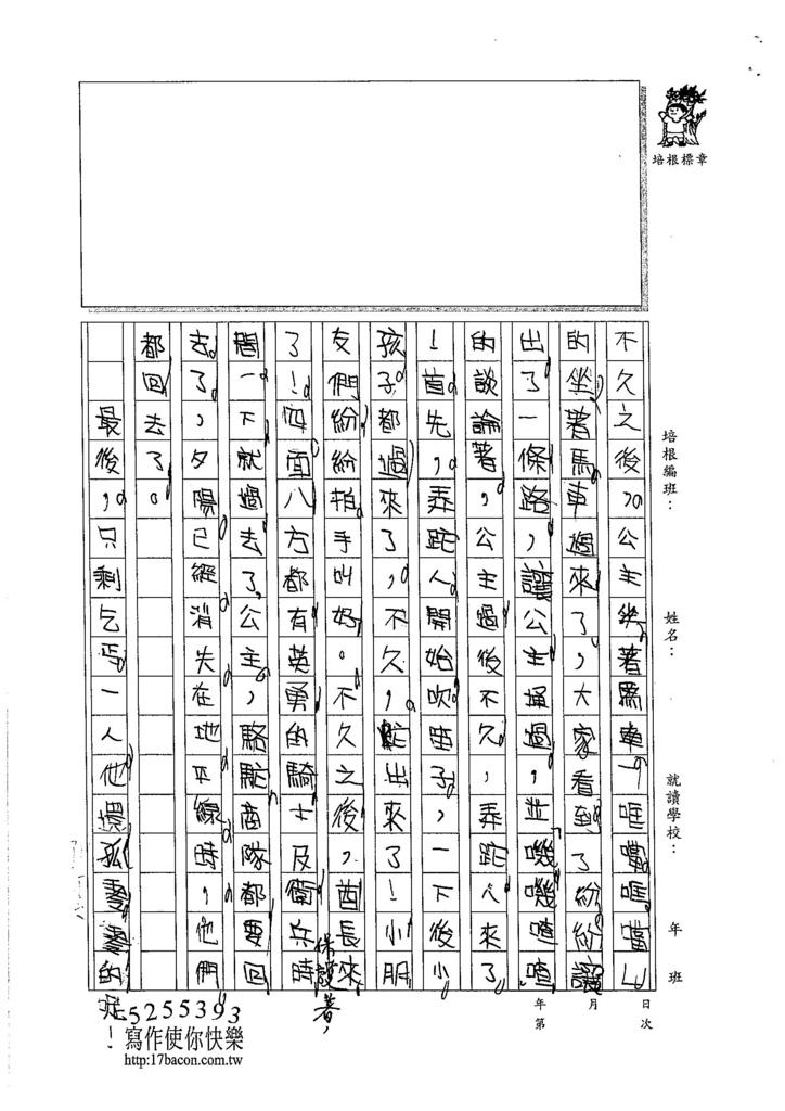 105W4204孫煒翔 (2)