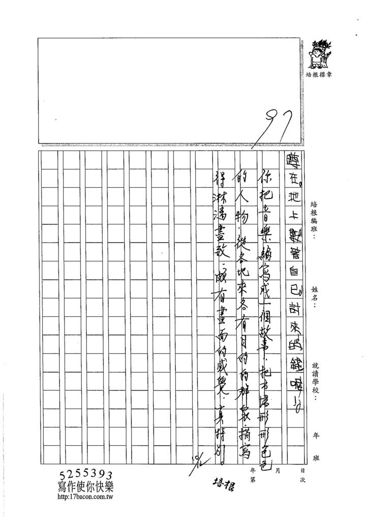 105W4204孫煒翔 (3)