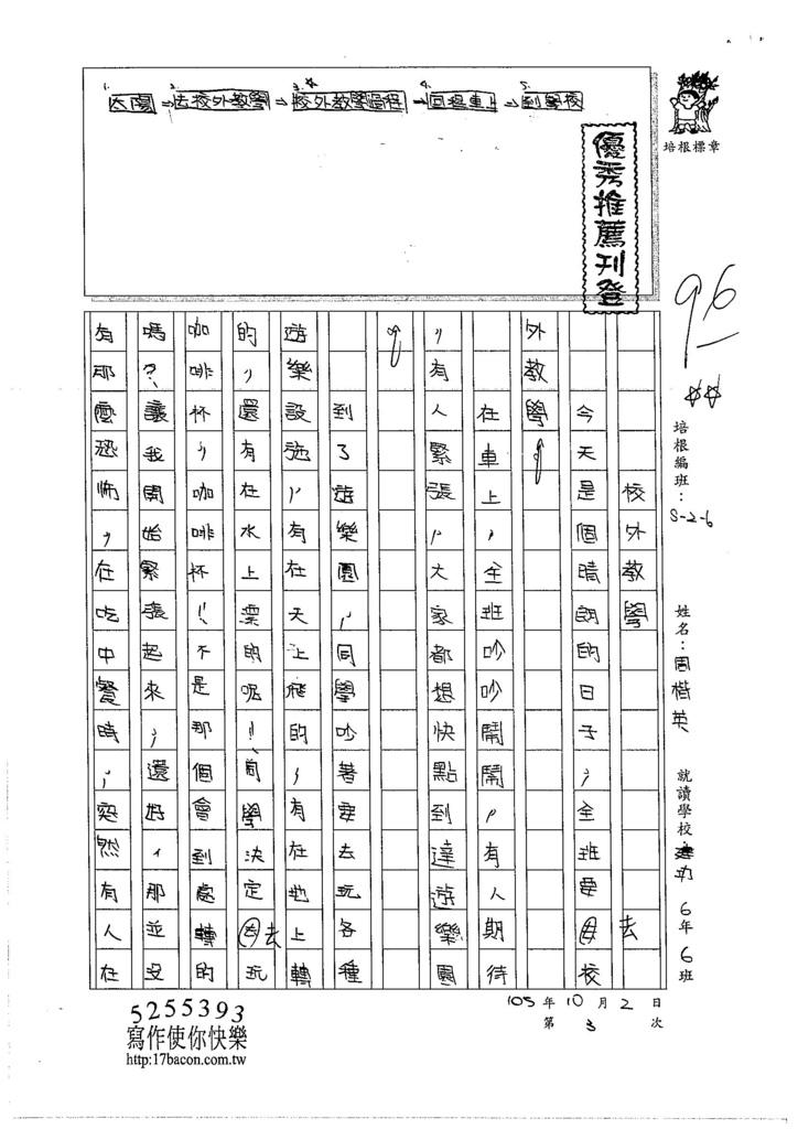 105W6203周楷英 (1)