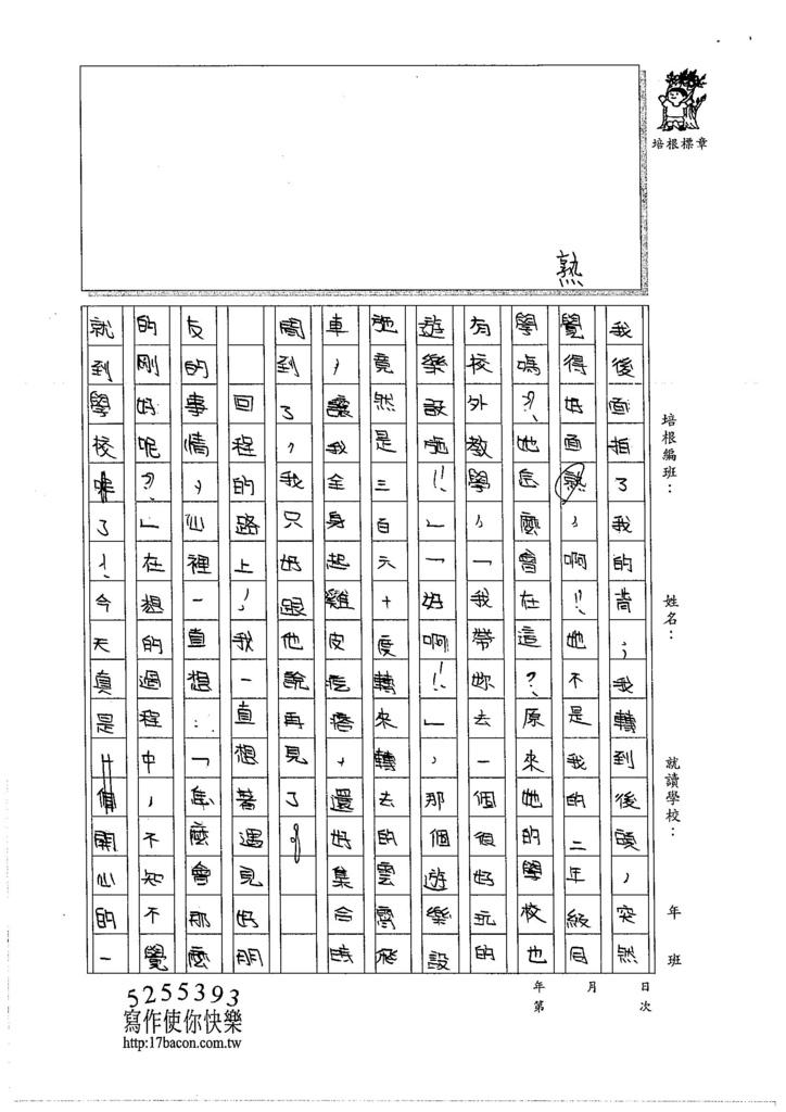 105W6203周楷英 (2)